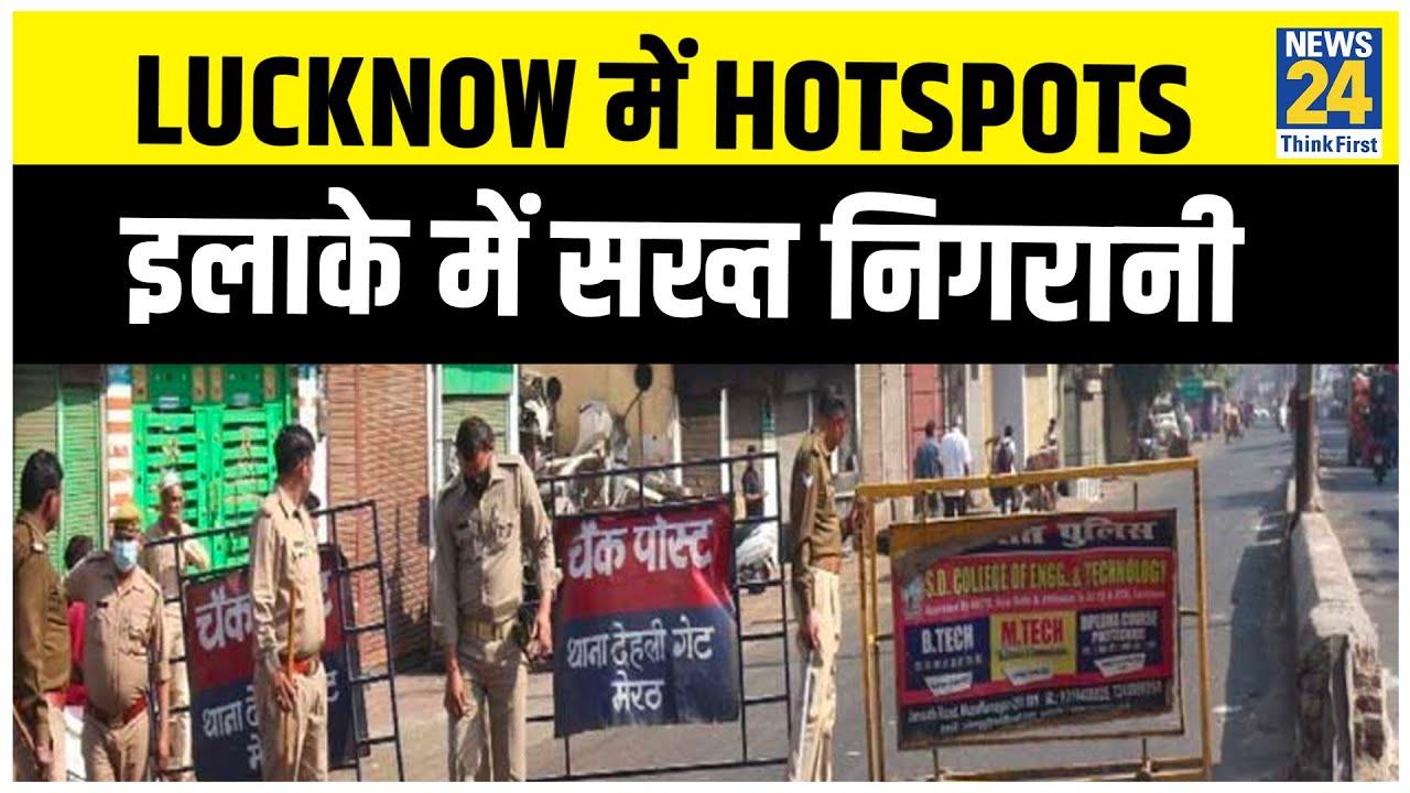 Lucknow में Hotspots इलाके में सख्त निगरानी | News24