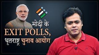 मोदी के Exit Polls, धृतराष्ट्र चुनाव आयोग