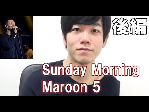 Maroon 5 の Sunday Morningの歌詞を使って英語勉強してみた【後編】