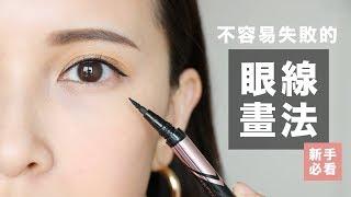 不容易失敗的眼線畫法。初學者必看!Eyeliner Tutorial|黃小米Mii thumbnail