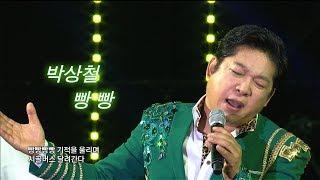 박상철 - 빵빵 (가요베스트 593회 담양1부 #12)