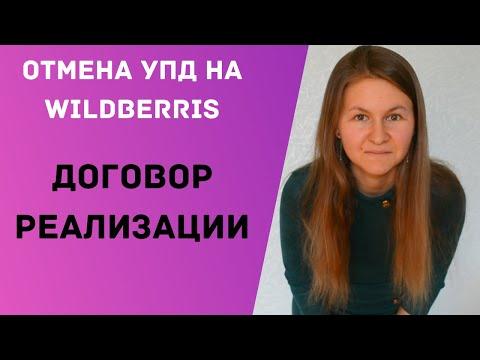 Договор реализации Wildberries | Отмена УПД, предоставление сертификатов за 1 день