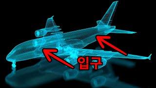 비행기의 왼쪽에서 탑승하는 이유