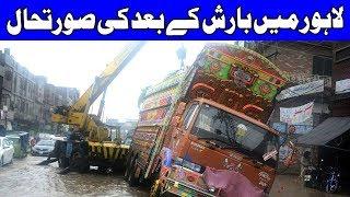 Lahore Main Barish Kay Bad Ki Soorat-e-Hall | Dunay News