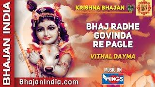 Krishna Bhajan - Bhaj Radhe Govind by Vithal Dayama on Bhajan India