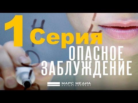 Мини- сериал 'Опасное заблуждение' - 1 серия