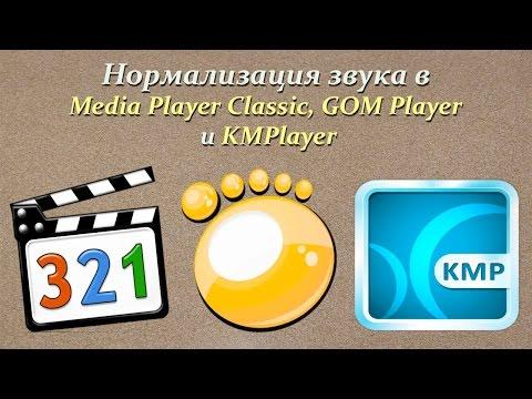 Нормализация звука в Media Player Classic, GOM Player и KMPlayer