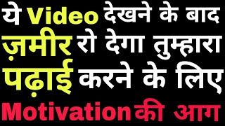 Study Hard and Study Smart | Motivational Video in Hindi | Inspirational Speech by Sunil Pachar