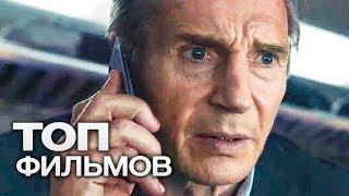 10 ФИЛЬМОВ С УЧАСТИЕМ ЛИАМА НИСОНА!