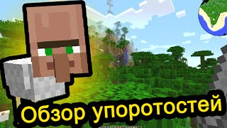Minecraft обзор упоротостей