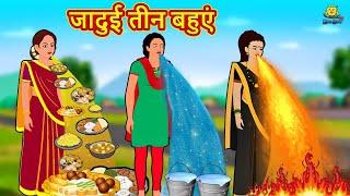 जादुई तीन बहुएं | Hindi Kahani | Hindi Moral Stories | Hindi Kahaniya | Hindi Fairy tales Thumb