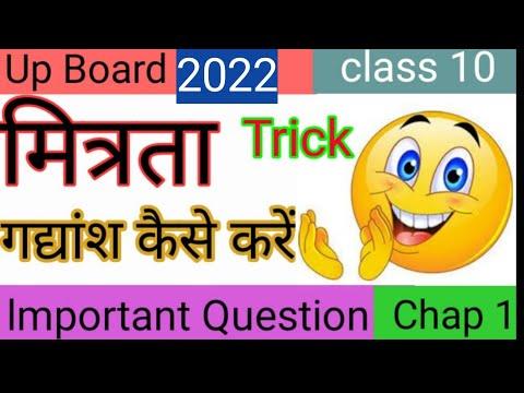 मित्रता गद्यांश कैसे करें पाठ 1/Hindi Gadyansh Trick Class 10 2021/Hindi Most Important Class 10th