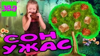 СОН-УЖАС  Эвка мгновенно толстеет! Булочное дерево