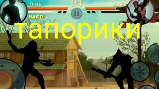 Прохождение игры shadow fight 2 #40 / Видео