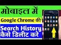 How to Clear Google Chrome Search History | How to delete Google Chrome history on mobile