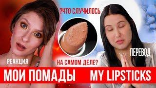 Перевод видео Jaclyn Hill My Lipstics реакция Что случилось с помадами Jaclyn на самом деле