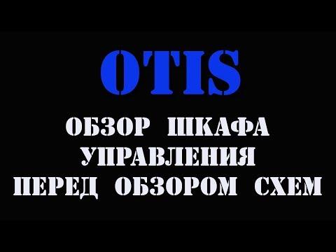 Лифт Otis Ознакомление со шкафом управления перед рассмотрением схемы лифта отис