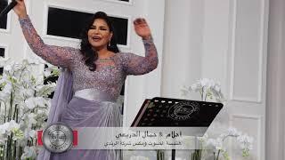 دويتو الفنانه احلام والفنان الشاب جمال الدريعي