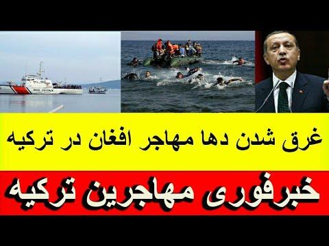 Download غرق شدن چندین مهاجر افغان در آبهای ترکیه   Afg Internet TV
