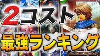 【シャドバ】むじょっくす版 2コス最強ランキングが決定!!【Shadowverse】