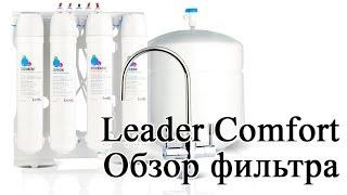 Leader Comfort RO75G - Обзор