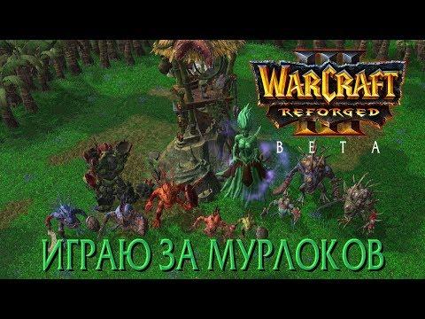 Warcraft 3 Reforged Beta / Демонстрация расы Мурлоков и их моделей