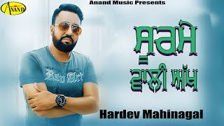 Surme Wali Akh Hardev Mahinagal [ Official Video ] 2012 - Anand Music