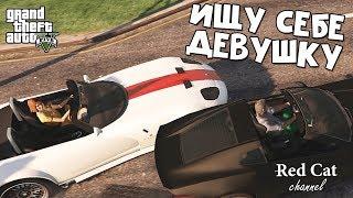 Red Cat ищет себе девушку в ГТА 5 | Grand Theft Auto V | Играю в онлайн версию игры GTA 5