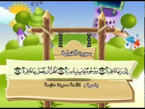 Learn the Quran for children : Surat 075 Al-Qiyamah (The Resurrection)