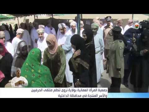 592beda33 وزارة التنمية الاجتماعية تنظم احتفالا بمناسبة يوم المرأة العمانية by ...