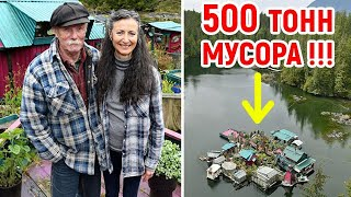 25 лет все смеялись над ними, когда они собирали чужой мусор, но потом они не поверили своим глазам!