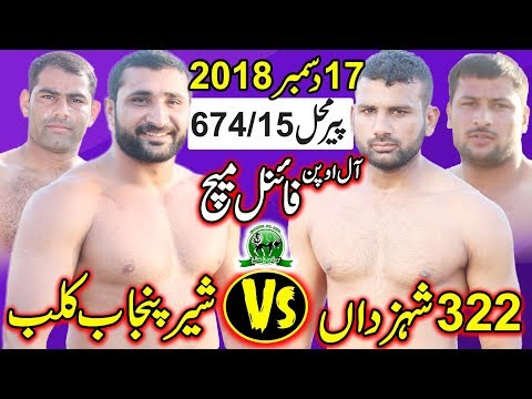 All Open Challange Permahl FInal Match | Shani Basra Vs Hafiz Asim