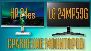 HP 24es vs LG 24MP59G. Сравнение популярных мониторов в DNS.