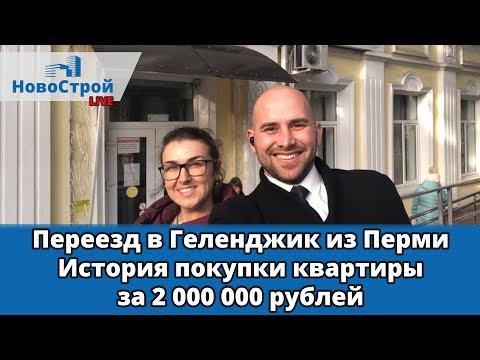 Переезд в Геленджик из Перми || История покупки квартиры за 2 000 000 || Получаем документы в МФЦ