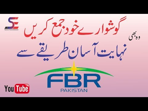 How To File Income Tax Return Online In Pakistan   Submit Tax Return By Easy Method