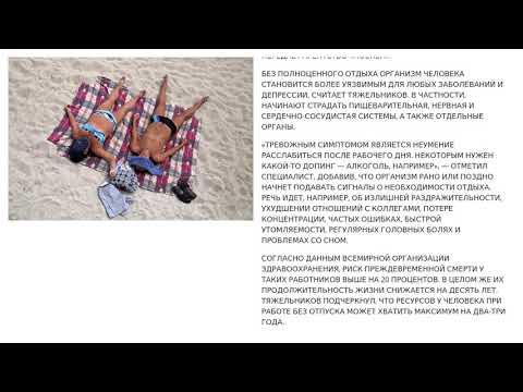 Россиян предупредили обопасности «синдрома отсутствия отпуска» - 13/11/2019 15:13