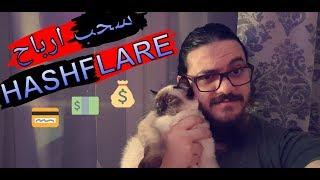 سعودي: شرح كيفية سحب ارباح تعدين البيتكوين في HashFlare