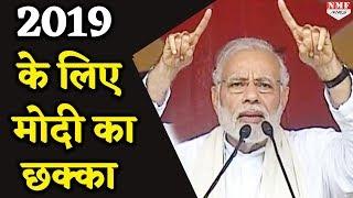 BJP ने तैयार की वो रणनीति जिससे टूट जाएंगे महागठबंधन के सारे सपने
