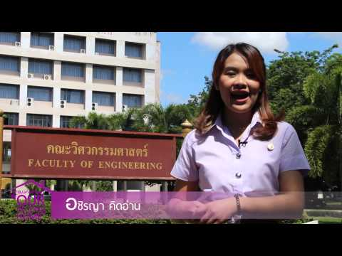 VTR แนะนำมหาวิทยาลัยเทคโนโลยีราชมงคลล้านนา ลำปาง57
