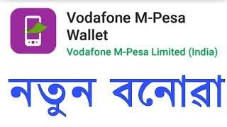 Wie Erstelle Vodafone M-Pesa Wallet Neues Konto In Assamesisch