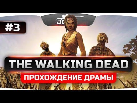 В Долгий Путь!  ● The Walking Dead #3.