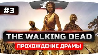 В Долгий Путь!  ● The Walking Dead #3.