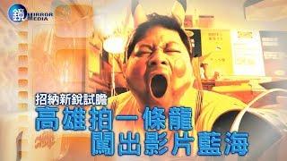 鏡週刊 娛樂透視》高雄拍一條龍 闖出影片藍海
