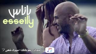 Mahmoud El Esseily - Ya Nas - محمود العسيلي - يا ناس