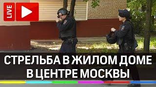 Стрельба в центре Москвы. Прямая трансляция с места происшествия Стрельба на улице Приорова