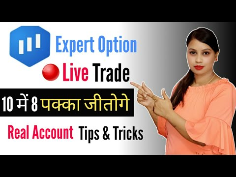 How to use expert option mobile trading