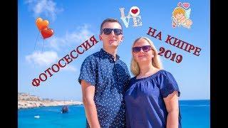 VLOG: Фотосессия на Кипре| Ужин в ресторане а-ля карт 5One| Отель Tasia Maris Beach 4*|Айя-напа 2019