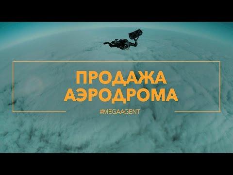 Продажа аэродрома   MegaAgent