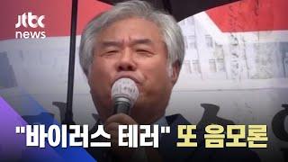"""전광훈, """"바이러스 테러"""" 또 음모론…김부겸 """"테러 집단"""" 비판 / JTBC 사건반장"""