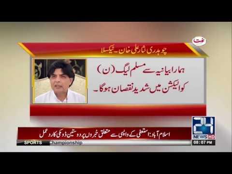 Nasim Zehra @ 8 - 9 December 2017 - 24 News HD